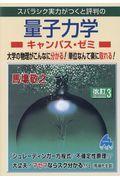 改訂3 スバラシク実力がつくと評判の量子力学キャンパス・ゼミの本