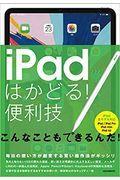 iPadはかどる!便利技の本
