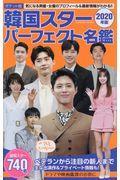 韓国スターパーフェクト名鑑 2020年版の本