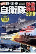 最新陸・海・空自衛隊装備図鑑 2019の本