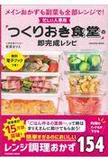 忙しい人専用「つくりおき食堂」の即完成レシピの本