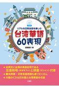 リアルな日常会話を楽しむ台湾華語60表現の本