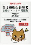 改訂2版 猫でもわかる第1種衛生管理者合格テキスト+問題集の本