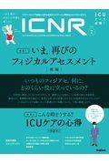 ICNR(INTENSIVE CARE NURSING REVIEW) Vol.6 No.2の本
