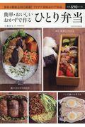 簡単・おいしいおかずで作るひとり弁当の本