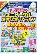 すっきりわかるユニバーサル・スタジオ・ジャパン最強MAP&攻略ワザmini 2019ー2020年版の本