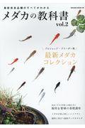 メダカの教科書 Vol.2の本
