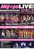 Myojo LIVE! 2019 春コン号の本