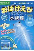 おばけえびすいすい水族館の本