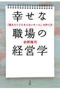 幸せな職場の経営学の本