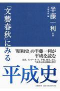 「文藝春秋」にみる平成史の本
