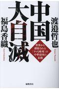 中国大自滅の本