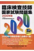 臨床検査技師国家試験問題集 2020年版の本