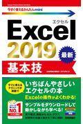 Excel 2019基本技の本