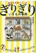 絶滅危惧種のふしぎぎりぎりいきもの事典の本