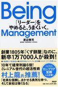 Being Managementの本