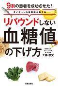 リバウンドしない血糖値の下げ方の本
