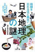 時間を忘れるほど面白い「日本地理」の謎の本