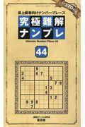 究極難解ナンプレ 44の本