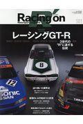 Racing on 501の本