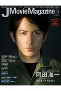 J Movie Magazine Vol.48の本