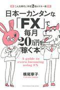 日本一カンタンな「FX」で毎月20万円を稼ぐ本の本