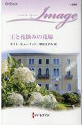 王と花摘みの花嫁の本