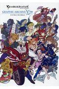 GRANBLUE FANTASY GRAPHIC ARCHIVE 5の本