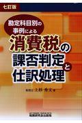 7訂版 消費税の課否判定と仕訳処理の本