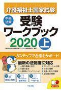 介護福祉士国家試験受験ワークブック 2020 上の本