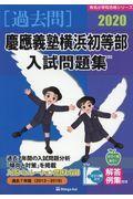 慶應義塾横浜初等部入試問題集 2020の本
