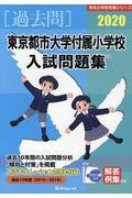 東京都市大学付属小学校入試問題集 2020の本