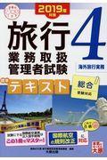 旅行業務取扱管理者試験標準テキスト 4 2019年対策の本