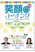新版 笑顔のコーチングの本