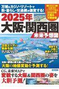 2025年大阪・関西圏未来予想図の本