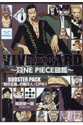 "VIVRE CARD~ONE PIECE図鑑~BOOSTER PACK ""闇の正義""の執行人!CP9の本"