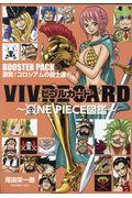 VIVRE CARD~ONE PIECE図鑑~BOOSTER PACK 激突!コロシアムの闘士達!! 2の本