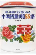 初・中級によく使われる中国語量詞(助数詞)55語の本