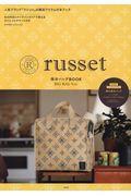 russet保冷バッグBOOK BIG BAG Ver.の本