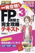 一発合格!FP技能士3級完全攻略テキスト 19ー20年版の本