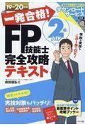 一発合格!FP技能士2級AFP完全攻略テキスト 19ー20年版の本