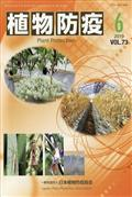植物防疫 2019年 06月号の本