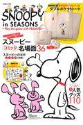 SNOOPY in SEASONS~Play the game with PEANUTS!~の本