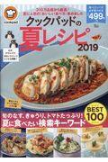 クックパッドの夏レシピ 2019の本