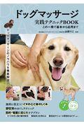 ドッグマッサージ実践テクニックBOOKの本