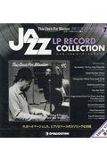 ジャズ・LPレコード・コレクション全国版 71号の本