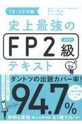 史上最強のFP2級AFPテキスト 19ー20年版の本
