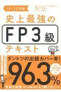 史上最強のFP3級テキスト 19ー20年版の本