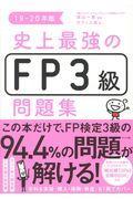 史上最強のFP3級問題集 19ー20年版の本