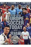ヨーロッパサッカー・トゥデイ完結編 2018ー2019の本